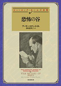 シャーロック・ホームズ・シリーズ