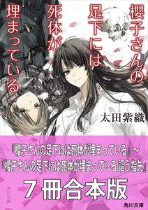 櫻子さんの足下には死体が埋まっている 7冊合本版