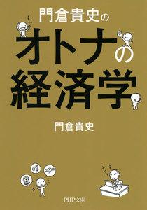 門倉貴史の オトナの経済学 電子書籍版