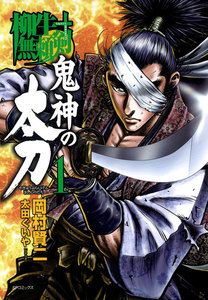 柳生無頼剣  鬼神の太刀 1巻