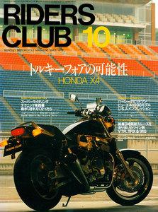 RIDERS CLUB 1997年10月号 No.282