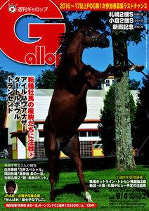 週刊Gallop(ギャロップ) 9月4日号