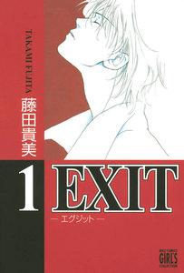 EXIT~エグジット~ 1巻