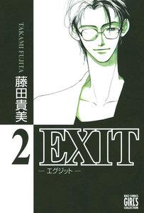 EXIT~エグジット~ 2巻