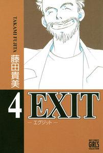 EXIT~エグジット~ 4巻