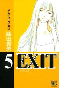 EXIT~エグジット~ 5巻