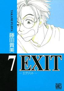 EXIT~エグジット~ 7巻
