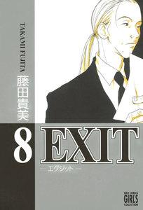 EXIT~エグジット~ 8巻