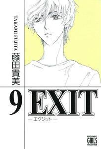 EXIT~エグジット~ 9巻