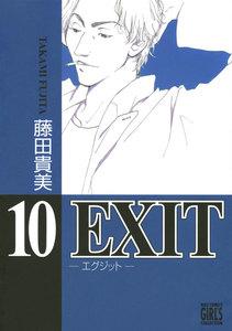 EXIT~エグジット~ 10巻