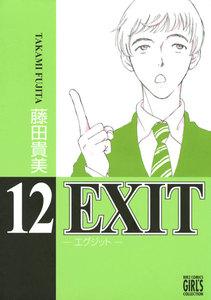EXIT~エグジット~ 12巻