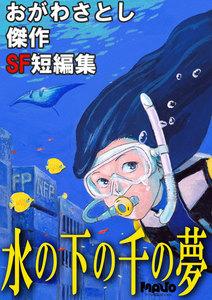 おがわさとし傑作SF短編集 水の下の千の夢