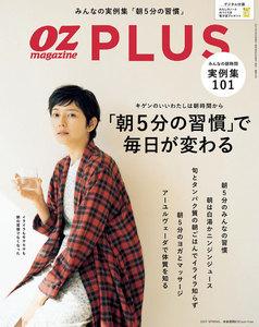 オズマガジンプラス 2017年4月号 No.53