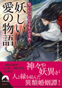 想いがつのる日本の古典!妖しい愛の物語