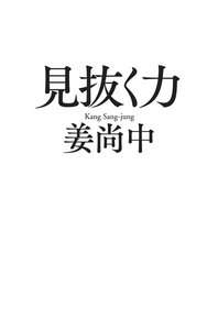 見抜く力(毎日新聞出版)