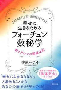 幸せに生きるためのフォーチュン数秘学(きずな出版) 数とアロマの開運法則
