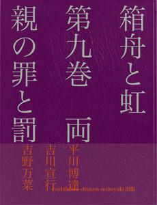 箱舟と虹 第九巻 両親の罪と罰