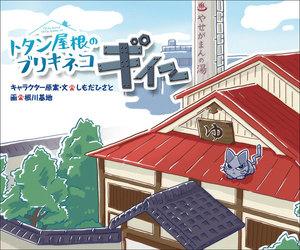 トタン屋根のブリキネコ ギィー 電子書籍版