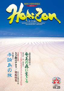 ホライゾン 第23号 電子書籍版
