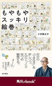 もやもやスッキリ絵巻 (角川ebook nf) 電子書籍版