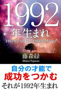 1992年(2月4日~1993年2月3日)生まれの人の運勢
