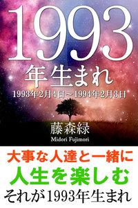 1993年(2月4日~1994年2月3日)生まれの人の運勢