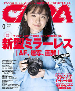 CAPA(キャパ) 2019年4月号