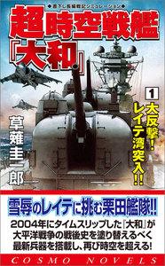 超時空戦艦「大和」(1)大反撃!レイテ湾突入!!