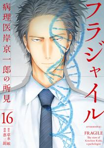 フラジャイル (16) 病理医岸京一郎の所見