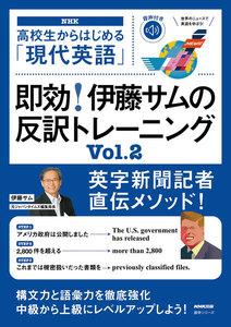【音声DL付】高校生からはじめる「現代英語」 即効! 伊藤サムの反訳トレーニング