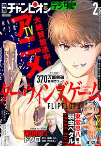 別冊少年チャンピオン2020年2月号