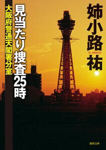 見当たり捜査25時 大阪府警通天閣署分室