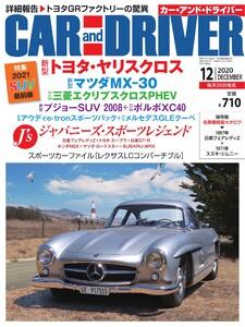 CAR and DRIVER(カーアンドドライバー) 2020年12月号 電子書籍版