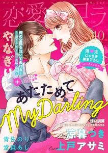 恋愛ショコラ vol.40【限定おまけ付き】