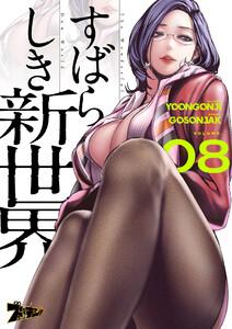 すばらしき新世界(フルカラー) 8巻