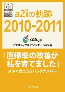 a2iの軌跡2010-2011「直帰率の改善が私を育てました」メルマガコラムバックナンバー