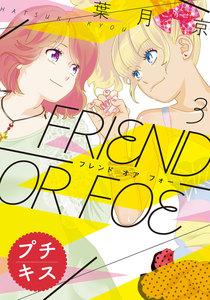 FRIEND OR FOE プチキス 3巻