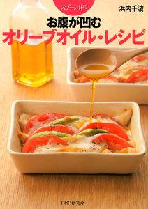 スプーン1杯! お腹が凹むオリーブオイル・レシピ