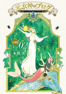 元女神のブログ 分冊版 2巻