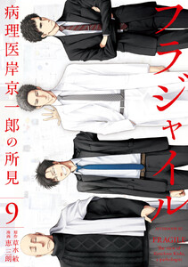 フラジャイル (9) 病理医岸京一郎の所見