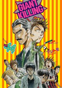GIANT KILLING 44巻