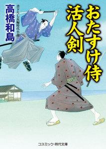 おたすけ侍 活人剣 電子書籍版