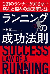 ランニングの成功法則 電子書籍版