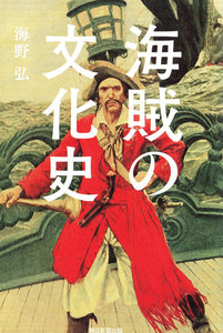 海賊の文化史