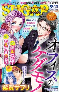 miniSUGAR vol.58(2018年9月号)