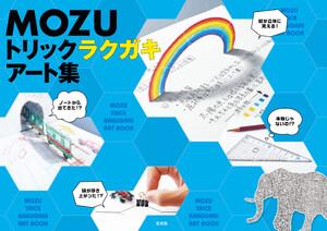 玄光社MOOK MOZU トリックラクガキアート集