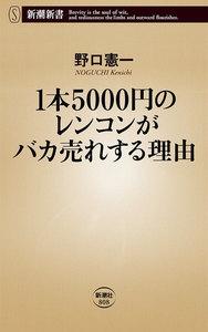 1本5000円のレンコンがバカ売れする理由(新潮新書) 電子書籍版