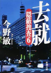 去就―隠蔽捜査6―(新潮文庫) 電子書籍版