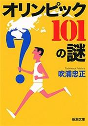 オリンピック 101の謎(新潮文庫) 電子書籍版