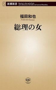 総理の女(新潮新書) 電子書籍版